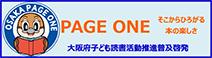 OSAKA PAGE ONE (大阪府子ども読書活動推進普及啓発)