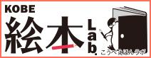 KOBE絵本Lab