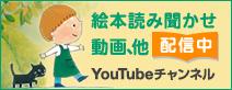 出版ワークスYouTubeチャンネル