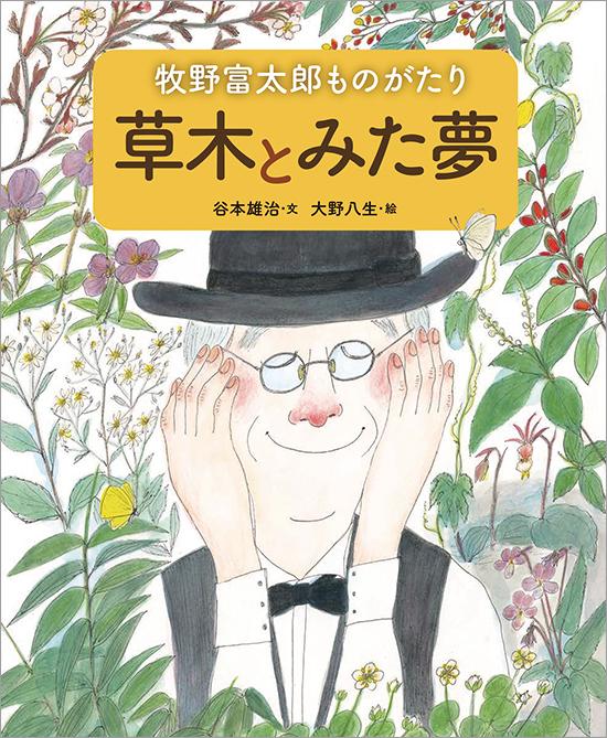 草木とみた夢 牧野富太郎ものがたり 表紙