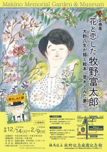 花と恋した牧野富太郎 大野八生が描く絵本『草木とみた夢』チラシ