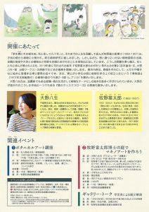 花と恋した牧野富太郎 大野八生が描く絵本『草木とみた夢』チラシ裏面