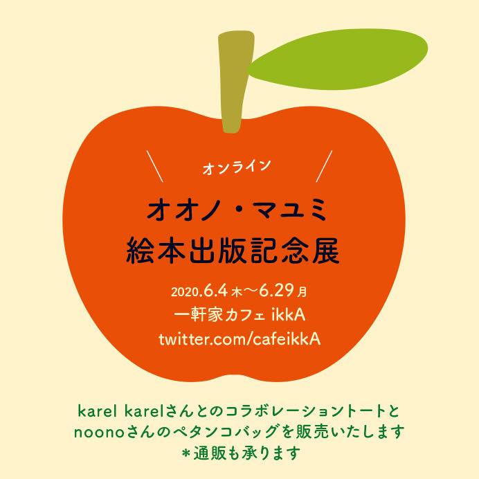 オオノ・マユミ絵本出版記念展