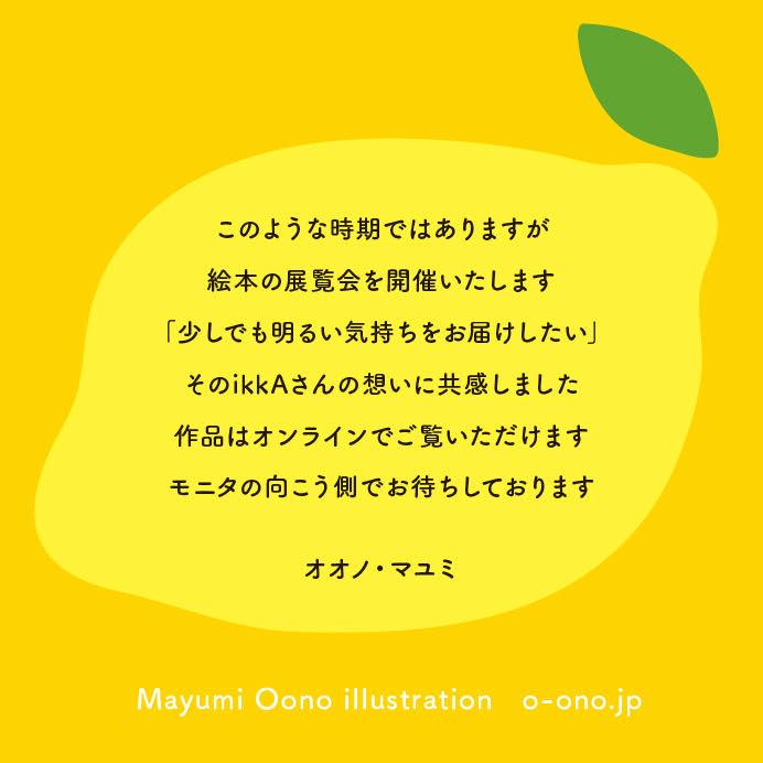オオノ・マユミメッセージ
