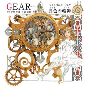 GEAR Another Day 五色の輪舞