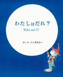 わたしはだれ? Who am I?書影